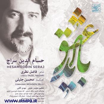 پخش و دانلود آهنگ باید عشق از حسام الدین سراج