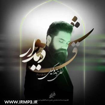 پخش و دانلود آهنگ شوق دیدار از علی زند وکیلی