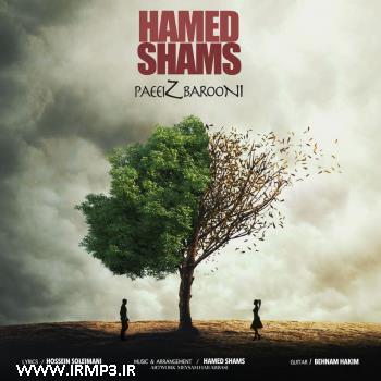 دانلود و پخش آهنگ پاییز بارونی از حامد شمس