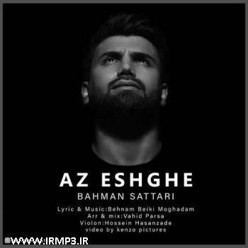 پخش و دانلود آهنگ از عشقه از بهمن ستاری