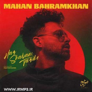 پخش و دانلود آهنگ هر شبم تاریکه از ماهان بهرام خان
