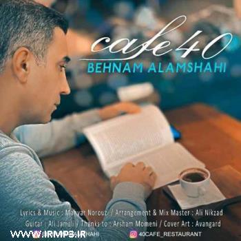 پخش و دانلود آهنگ کافه ۴۰ از بهنام علمشاهی