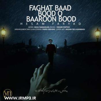 پخش و دانلود آهنگ فقط باد بود و بارون بود از حسام فریاد