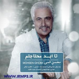 پخش و دانلود آهنگ تا ابد محتاجتم از محسن قمی