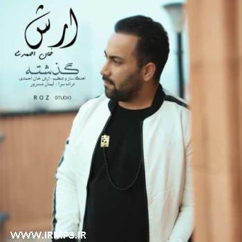 پخش و دانلود آهنگ گذشته از آرش خان احمدی