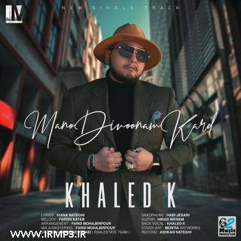 پخش و دانلود آهنگ منو دیوونم کرد از خالد کی