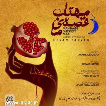 پخش و دانلود آهنگ مهتاب قصه ی ما از حسام فریاد
