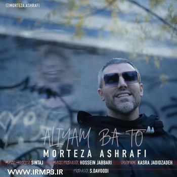 پخش و دانلود آهنگ عالیم با تو از مرتضی اشرفی