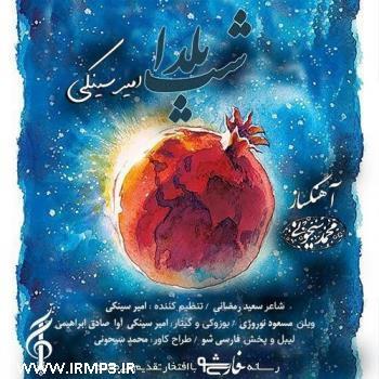 پخش و دانلود آهنگ شب یلدا از امیر سینکی
