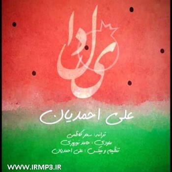 پخش و دانلود آهنگ جدید یلدا از علی احمدیان