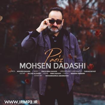 پخش و دانلود آهنگ جدید پاییز از محسن داداشی