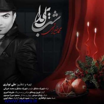 پخش و دانلود آهنگ جدید شب یلدا از محمد خیراتی