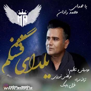 پخش و دانلود آهنگ جدید یلدای قشنگم از محمد رادان