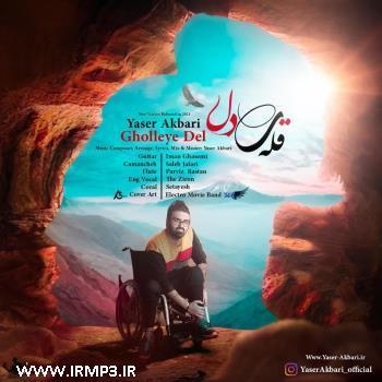 پخش و دانلود آهنگ جدید قله ی دل از یاسر اکبری