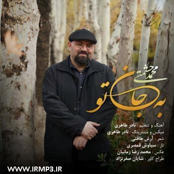 پخش و دانلود آهنگ جدید به جان تو از محمد حشمتی