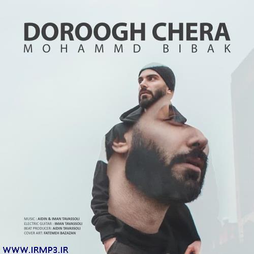 پخش و دانلود آهنگ دروغ چرا از محمد بی باک