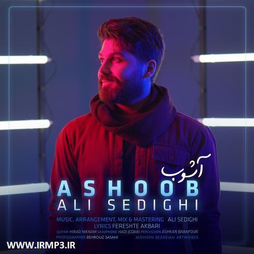پخش و دانلود آهنگ آشوب از علی صدیقی
