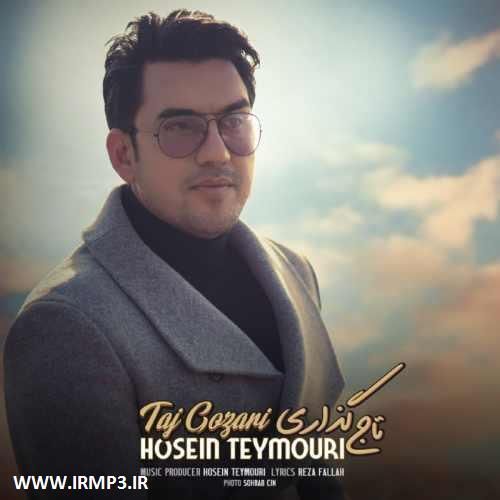 پخش و دانلود آهنگ جدید تاج گذاری از حسین تیموری