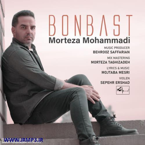 پخش و دانلود آهنگ جدید بن بست از مرتضی محمدی