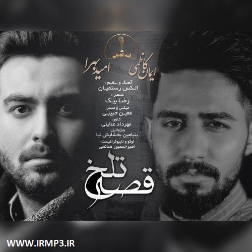 پخش و دانلود آهنگ جدید قصه تلخ با حضور امید بهرا از ایمان کاظمی