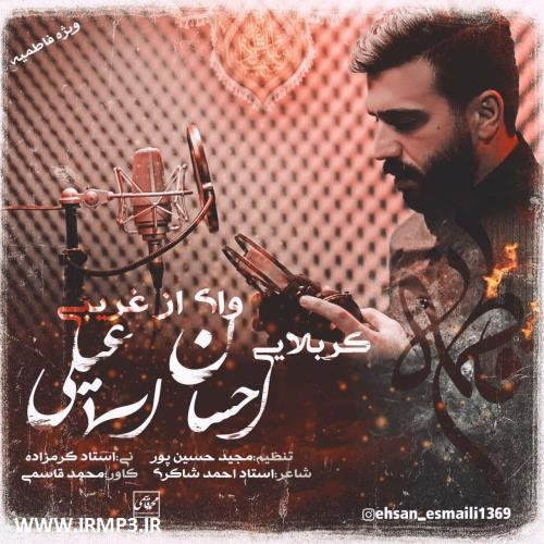 پخش و دانلود آهنگ جدید وای از غریبی از احسان اسماعیلی