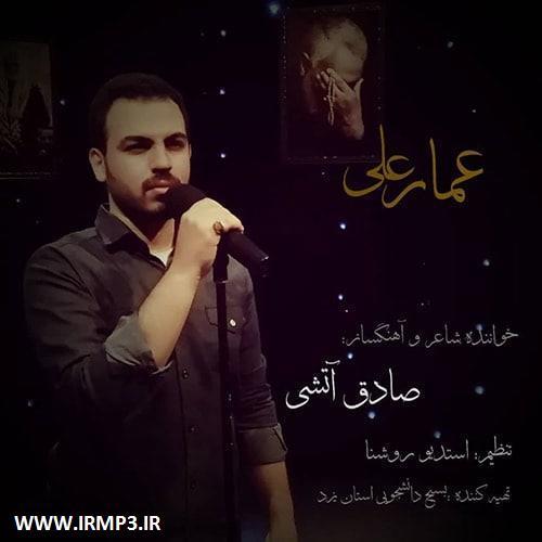 پخش و دانلود آهنگ جدید عمار علی از صادق آتشی