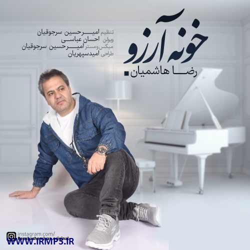 پخش و دانلود آهنگ جدید خونه ی آرزو از رضا هاشمیان