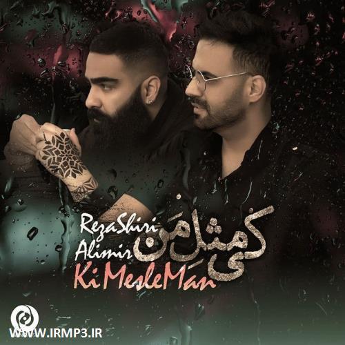 پخش و دانلود آهنگ جدید کی مثل من با حضور علی میر از رضا شیری