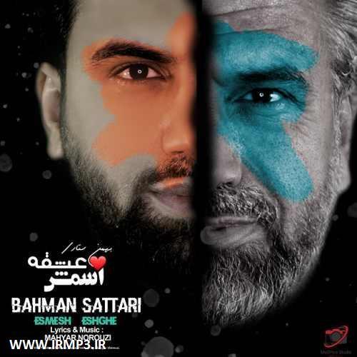 پخش و دانلود آهنگ جدید اسمش عشقه از بهمن ستاری