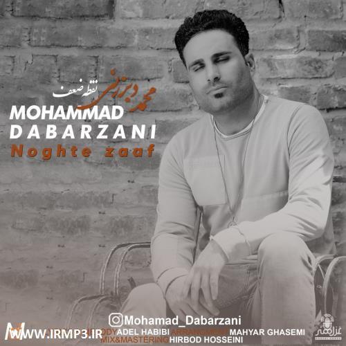 پخش و دانلود آهنگ جدید نقطه ضعف از محمد دبرزنی