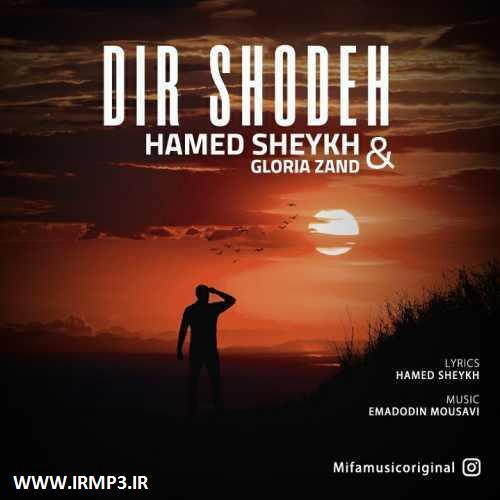 پخش و دانلود آهنگ جدید دیر شده از حامد شیخ