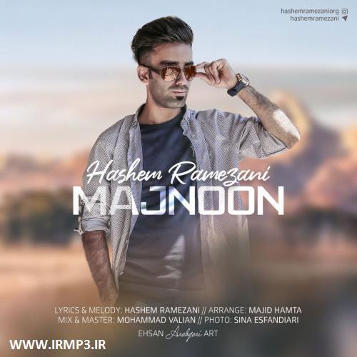 پخش و دانلود آهنگ جدید مجنون از هاشم رمضانی