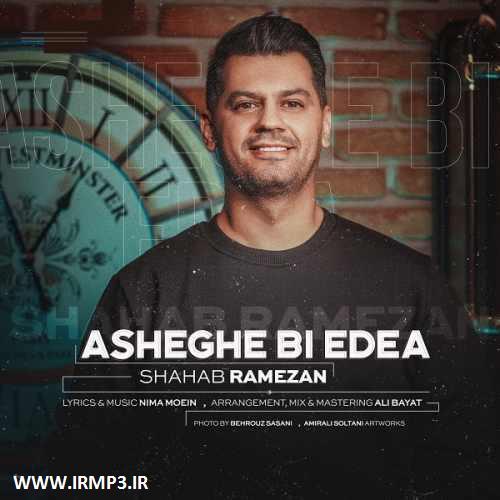 پخش و دانلود آهنگ عاشق بی ادعا از شهاب رمضان