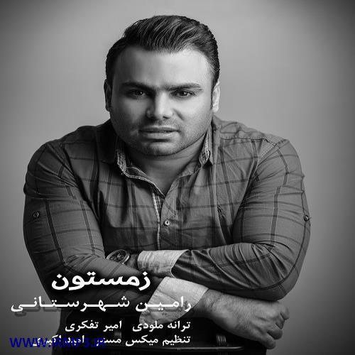 پخش و دانلود آهنگ جدید زمستون از رامین شهرستانی