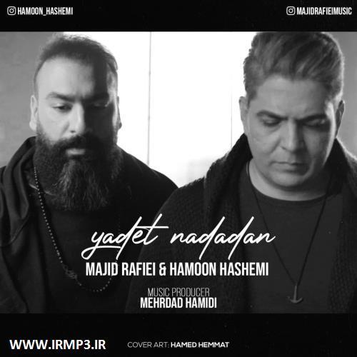 پخش و دانلود آهنگ جدید یادت ندادن با حضور هامون هاشمی از مجید رفیعی