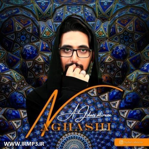 پخش و دانلود آهنگ نقاشی از علیرضا اژدری