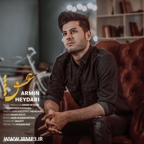 پخش و دانلود آهنگ جدید عشق از آرمین حیدری