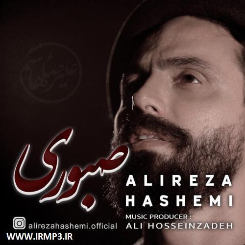 پخش و دانلود آهنگ جدید صبوری از علیرضا هاشمی