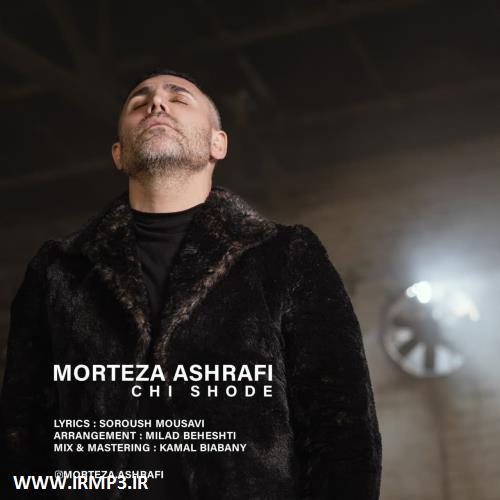 پخش و دانلود آهنگ چی شده از مرتضی اشرفی