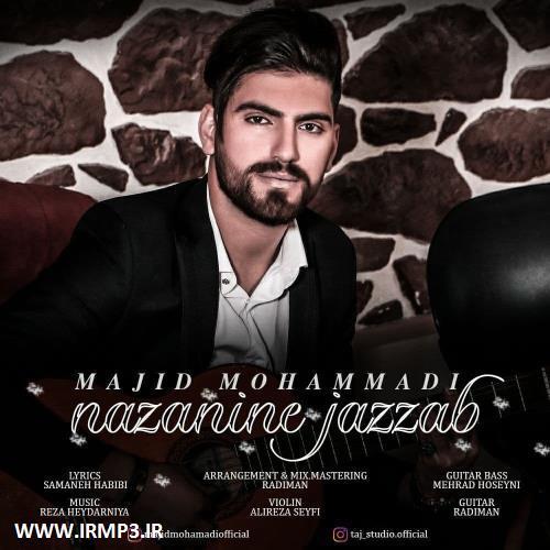 پخش و دانلود آهنگ جدید نازنین جذاب از مجید محمدی