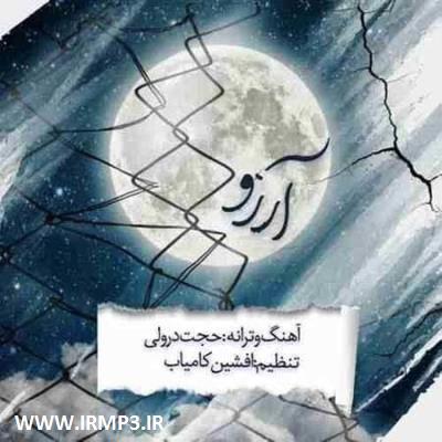 پخش و دانلود آهنگ آرزو از حجت درولی