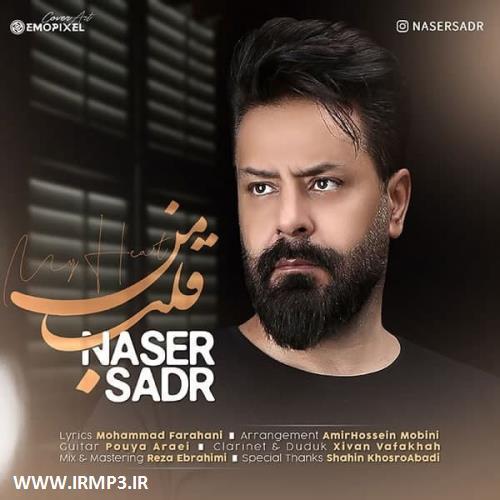 پخش و دانلود آهنگ قلب من از ناصر صدر