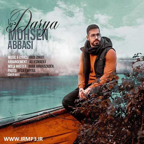 پخش و دانلود آهنگ جدید دریا از محسن عباسی
