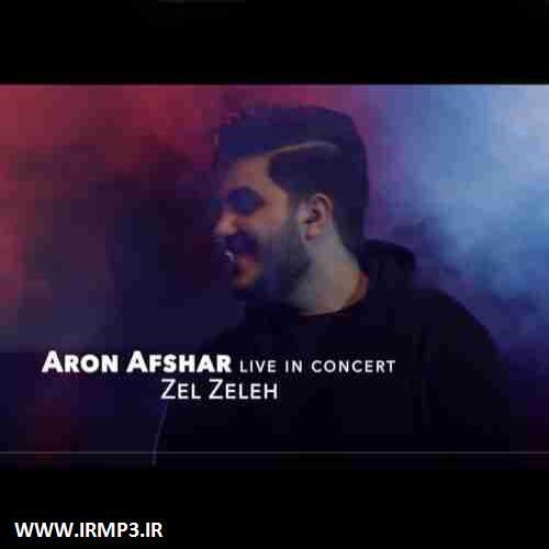 پخش و دانلود آهنگ جدید زلزله (اجرای زنده) از آرون افشار