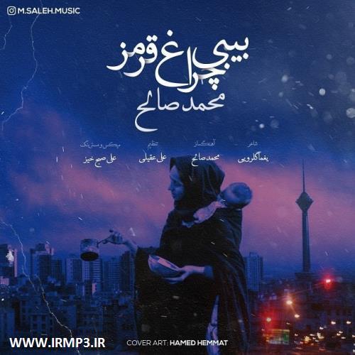 پخش و دانلود آهنگ جدید بی بی چراغ قرمز از محمد صالح