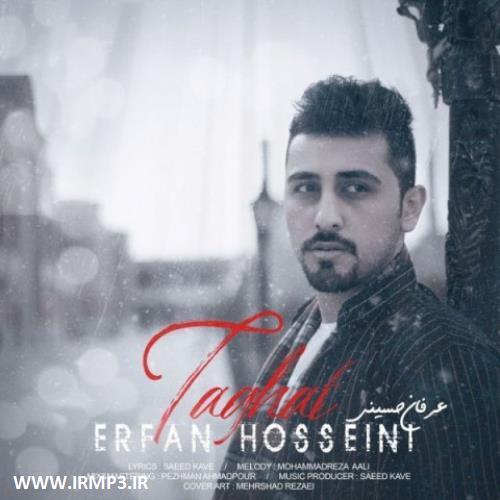 پخش و دانلود آهنگ طاقت از عرفان حسینی