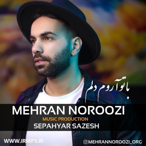 پخش و دانلود آهنگ با تو آروم دلم از مهران نوروزی