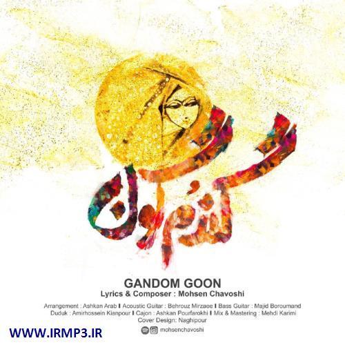 پخش و دانلود آهنگ گندم گون از محسن چاوشی