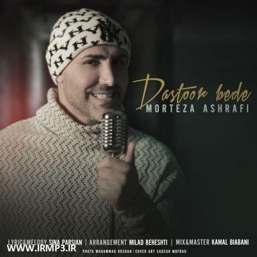 پخش و دانلود آهنگ دستور بده از مرتضی اشرفی