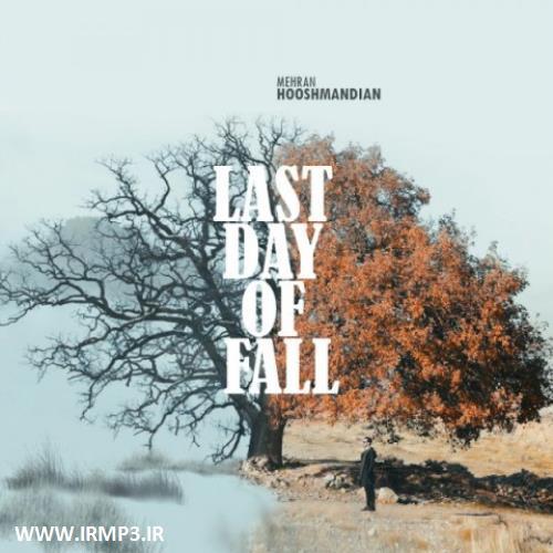 پخش و دانلود آهنگ آخرین روز پاییز از مهران هوشمندیان